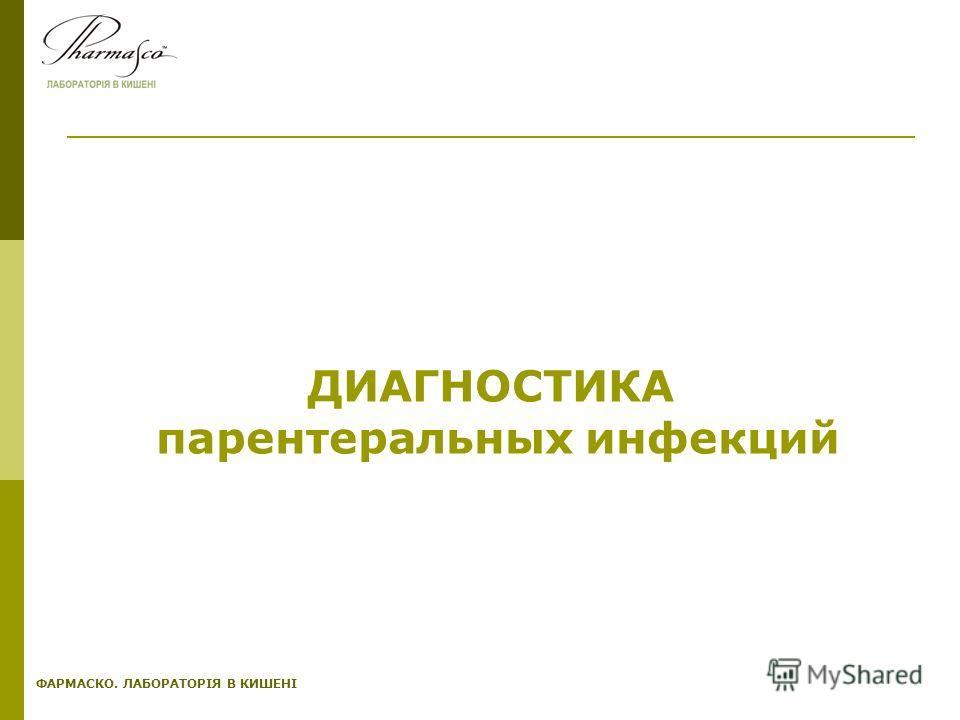 ФАРМАСКО. ЛАБОРАТОРІЯ В КИШЕНІ ДИАГНОСТИКА парентеральных инфекций