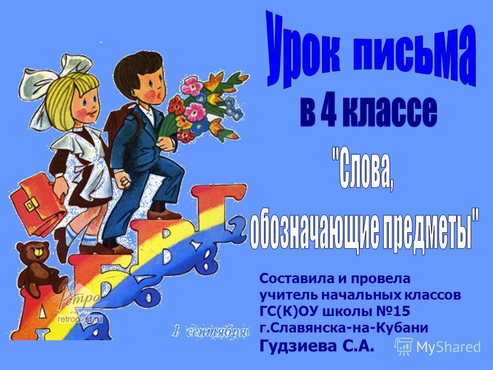 Составила и провела учитель начальных классов ГС(К)ОУ школы 15 г.Славянска-на-Кубани Гудзиева С.А.