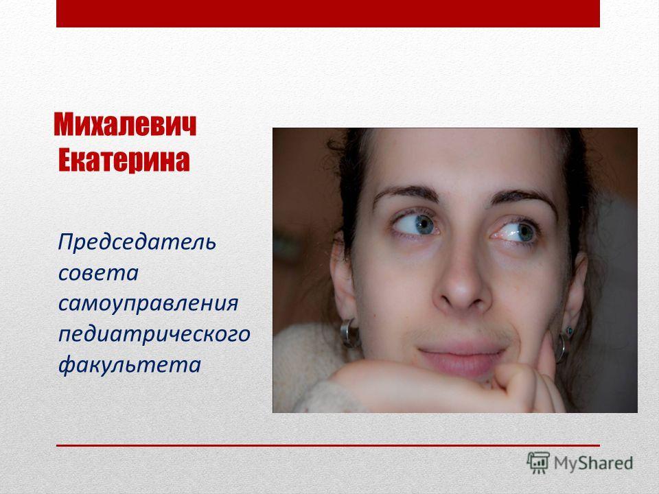 Михалевич Екатерина Председатель совета самоуправления педиатрического факультета
