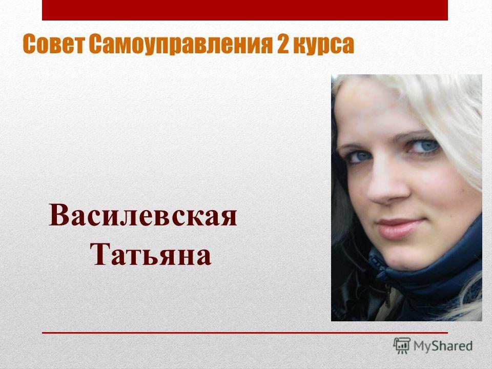 Совет Самоуправления 2 курса Василевская Татьяна