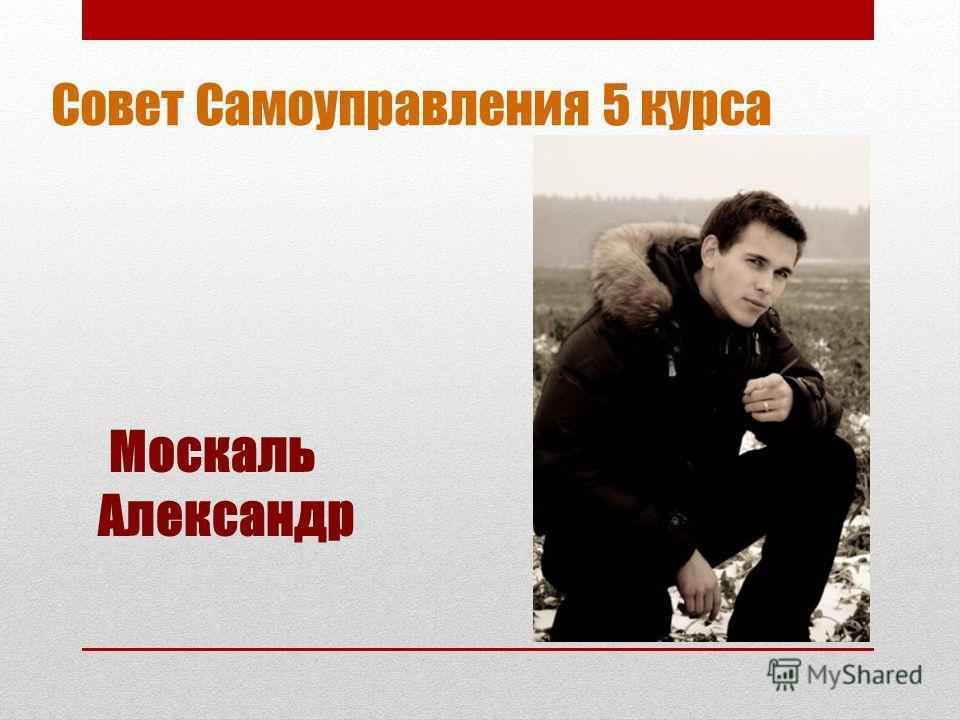 Совет Самоуправления 5 курса Москаль Александр