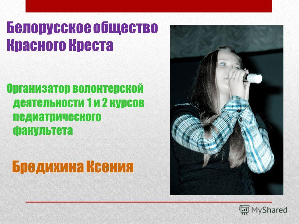 Белорусское общество Красного Креста Организатор волонтерской деятельности 1 и 2 курсов педиатрического факультета Бредихина Ксения