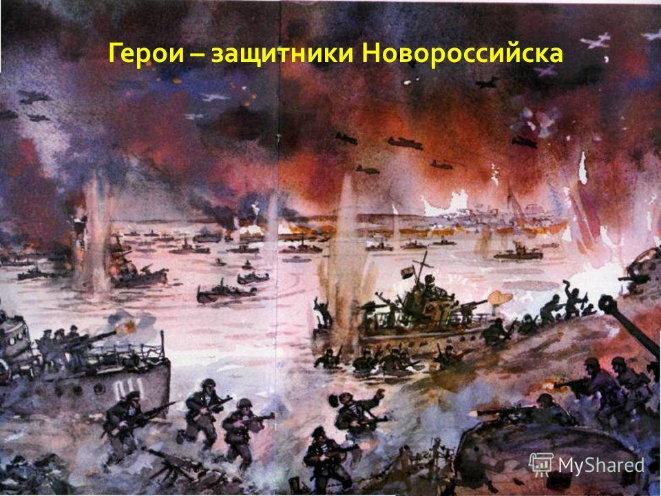 Герои – защитники Новороссийска