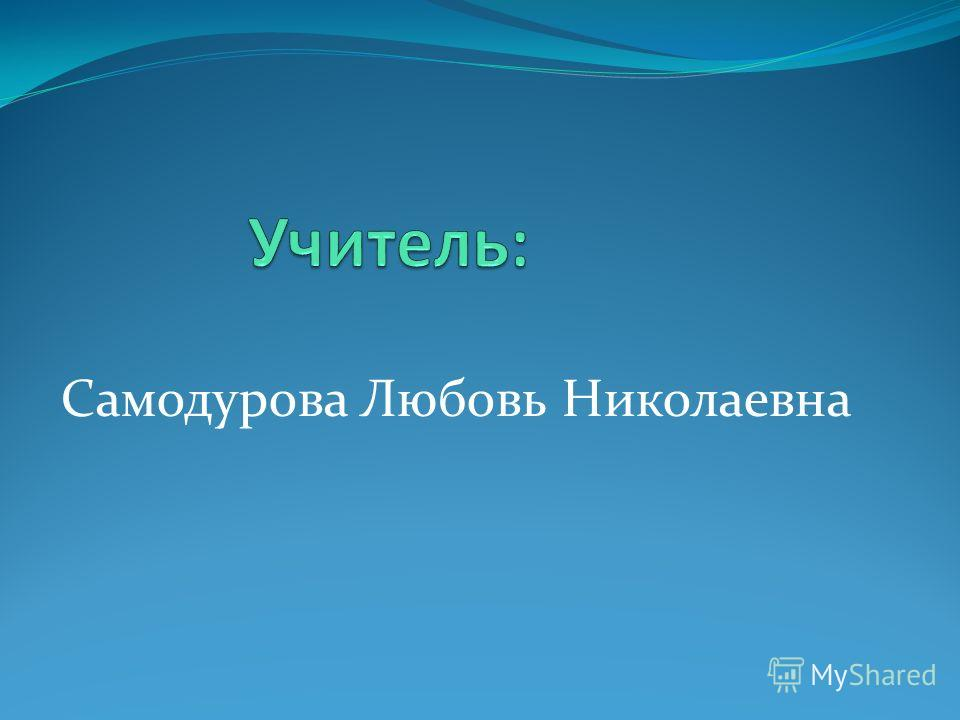 Самодурова Любовь Николаевна