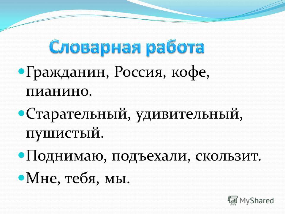 Гражданин, Россия, кофе, пианино. Старательный, удивительный, пушистый. Поднимаю, подъехали, скользит. Мне, тебя, мы.