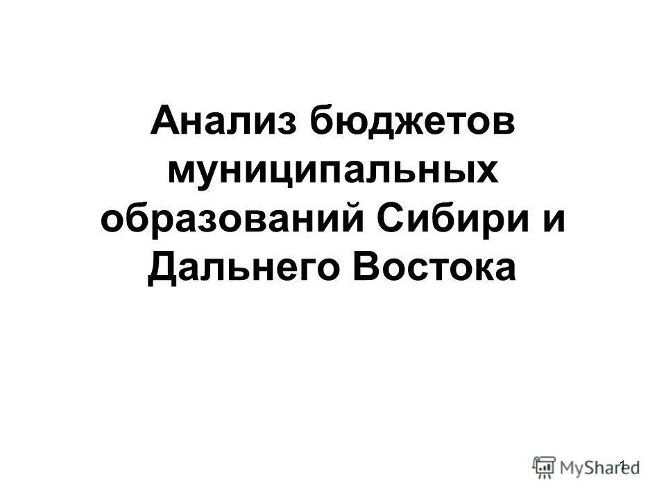 1 Анализ бюджетов муниципальных образований Сибири и Дальнего Востока