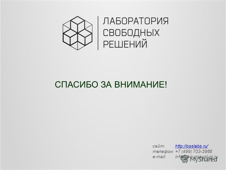 СПАСИБО ЗА ВНИМАНИЕ! сайт: http://osslabs.ru/http://osslabs.ru/ телефон: +7 (499) 703-3966 e-mail: info@ais-gosuslugi.ru
