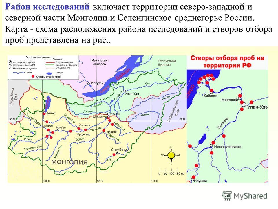 Район исследований включает территории северо-западной и северной части Монголии и Селенгинское среднегорье России. Карта - схема расположения района исследований и створов отбора проб представлена на рис..