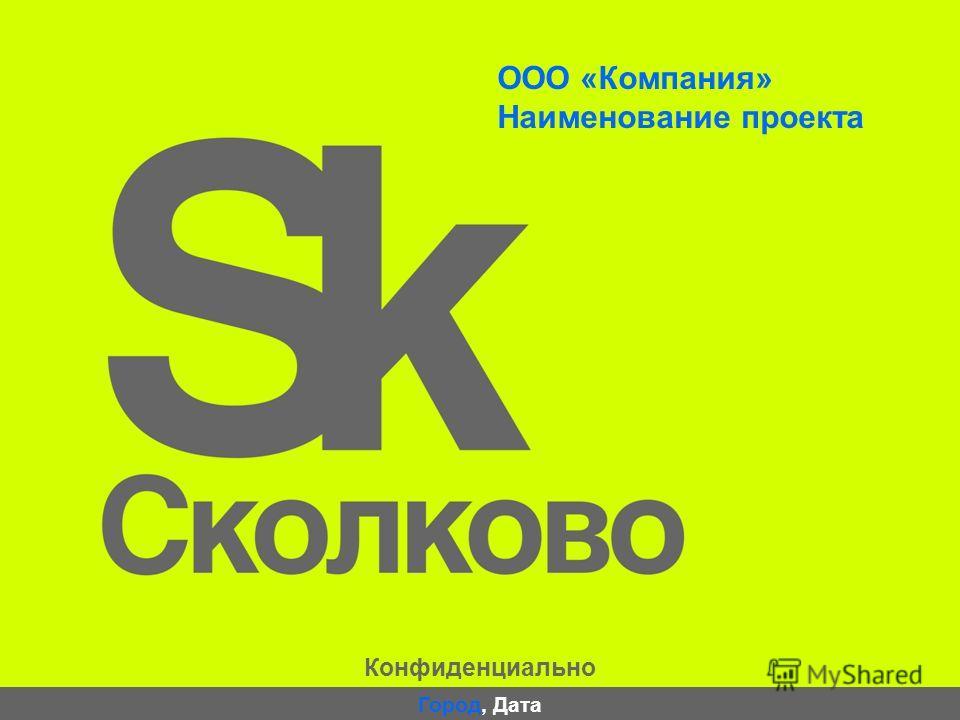Presentation for Grant Committee ООО «Компания» Наименование проекта Город, Дата Конфиденциально