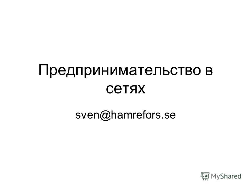 Предпринимательство в сетях sven@hamrefors.se