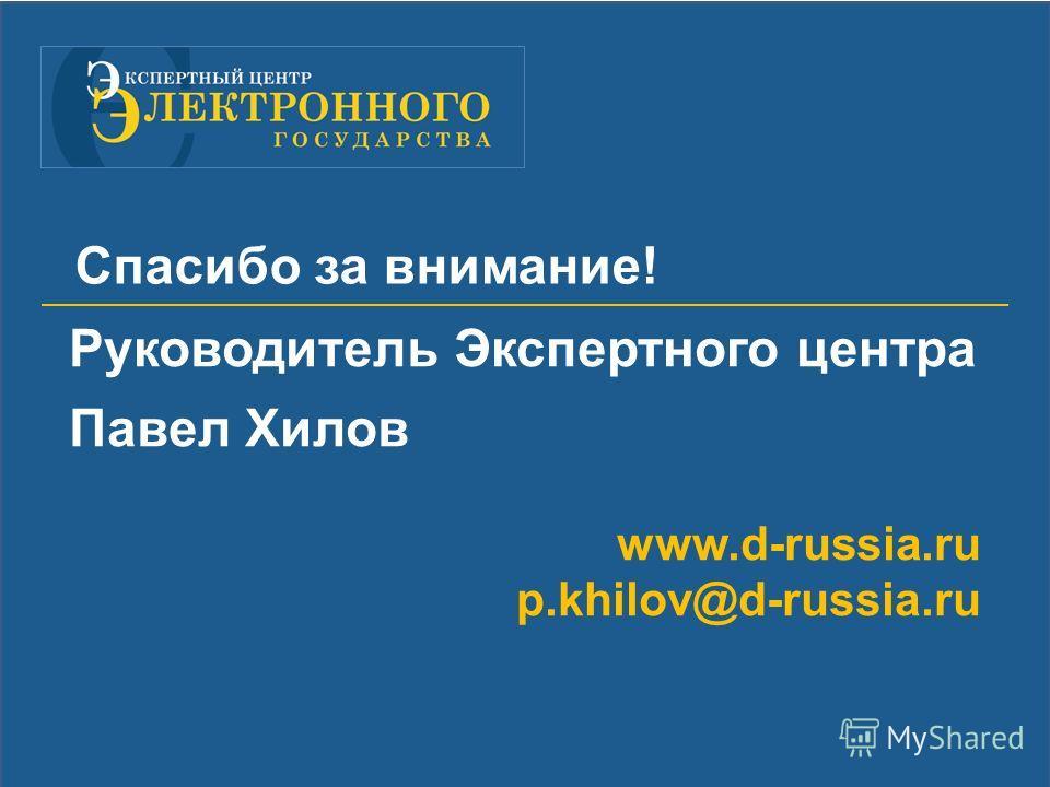 Спасибо за внимание! Руководитель Экспертного центра Павел Хилов www.d-russia.ru p.khilov@d-russia.ru