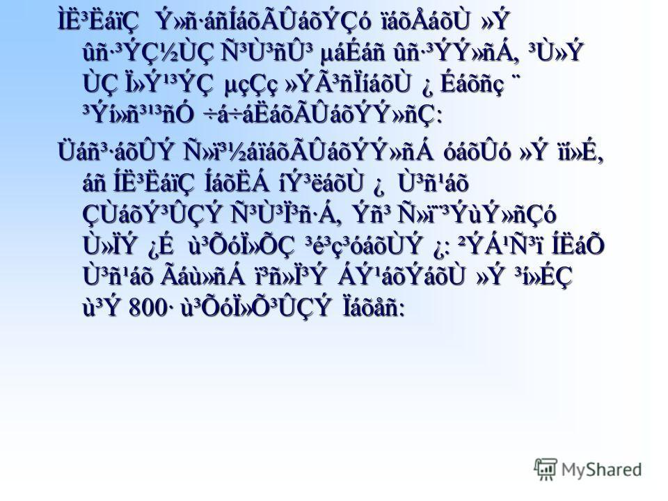 Ì˳ËáïÇ Ý»ñ·áñÍáõÃÛáõÝÇó ïáõÅáõÙ »Ý ûñ·³ÝǽÙÇ Ñ³Ù³ñÛ³ µáÉáñ ûñ·³ÝÝ»ñÁ, ³Ù»Ý ÙÇ Ï»Ý¹³ÝÇ µçÇç »ÝóñÏíáõÙ ¿ Éáõñç ¨ ³Ýí»ñ³¹³ñÓ ÷á÷áËáõÃÛáõÝÝ»ñÇ: Üáñ³·áõÛÝ Ñ»ï³½áïáõÃÛáõÝÝ»ñÁ óáõÛó »Ý ïí»É, áñ Í˳ËáïÇ ÍáõËÁ íݳëáõÙ ¿ Ù³ñ¹áõ ÇÙáõݳÛÇÝ Ñ³Ù³Ï³ñ·Á, Ýñ³ ѻ勉