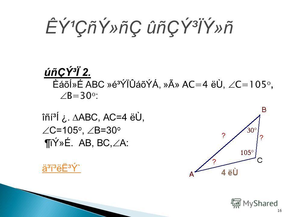 úñÇÝ³Ï 1. ÈáõÍ»É АВС »é³ÝÏÛáõÝÁ, »Ã» ВС=8 ëÙ, АС=7ëÙ, В=60 о : 15 îñí³Í ¿. АВС, ВС=8 ëÙ, АС=7ëÙ, В=60 о. ¶ïÝ»É. АВ, А, С. ä³ï³ë˳Ý` 7 ëÙ 8 ëÙ