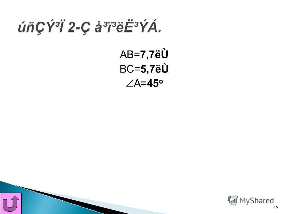 АВ=5ëÙ А=81 о 48 С=38 o 12 18