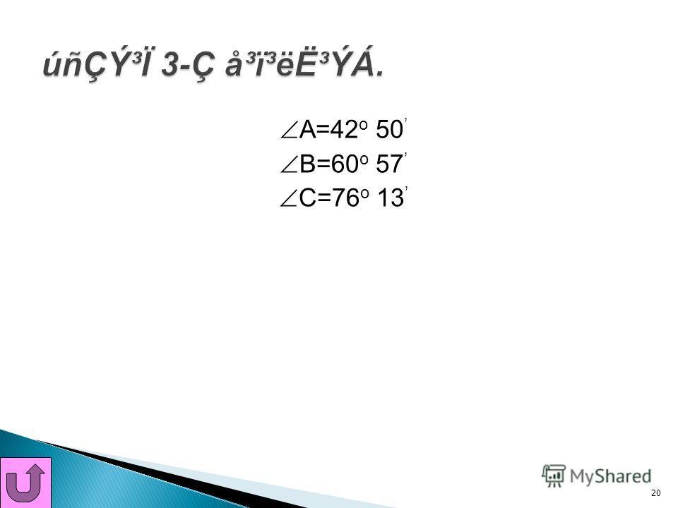 АВ=7,7ëÙ ВС=5,7ëÙ А=45 о 19