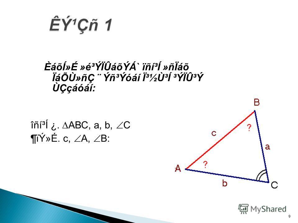 ¸Çï³ñÏ»Ýù »ñ»ù ËݹÇñÝ»ñ γï³ñ»Ýù Ý߳ݳÏáõÙÝ»ñ. BC=a, AC=b, AB=c: 8