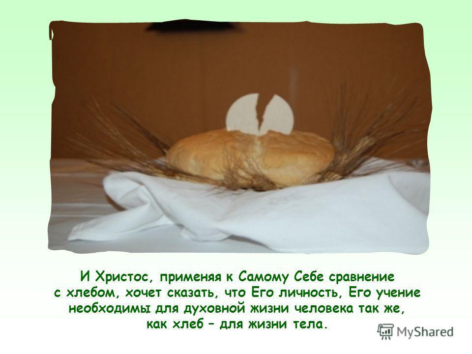 Образ хлеба часто встречается в Библии, как и образ воды. Хлеб и вода представляют собой главную пищу, необходимую для жизни человека.