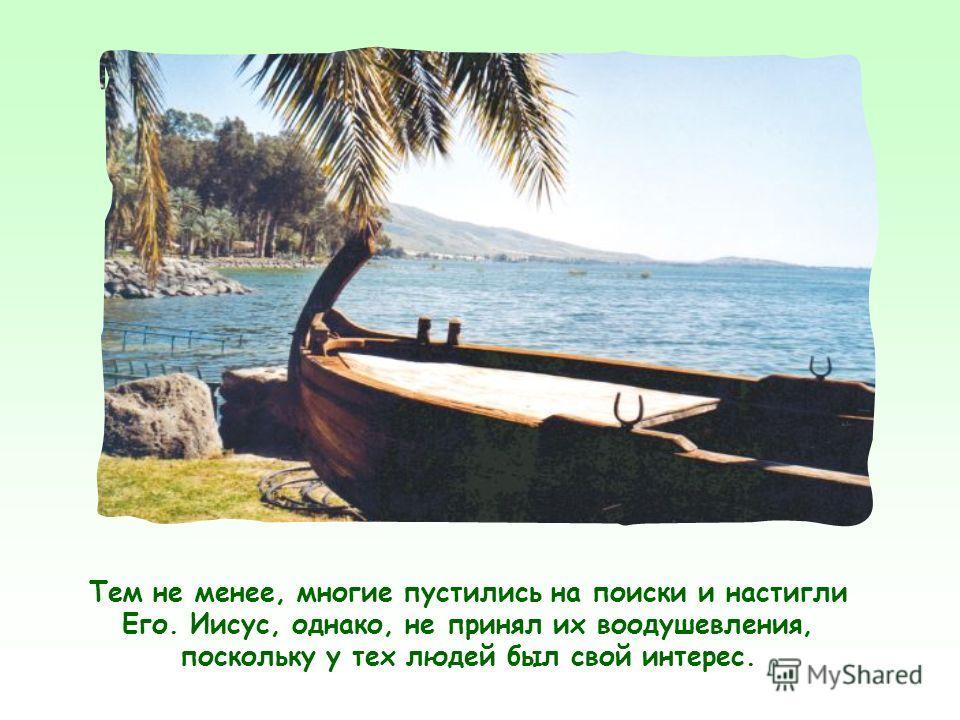 Иисус Христос, накормив множество людей умножением хлебов у моря Галилейского, тайно перебрался на другой берег, в окрестности Капернаума, чтобы уйти от толпы, желавшей сделать Его царём.