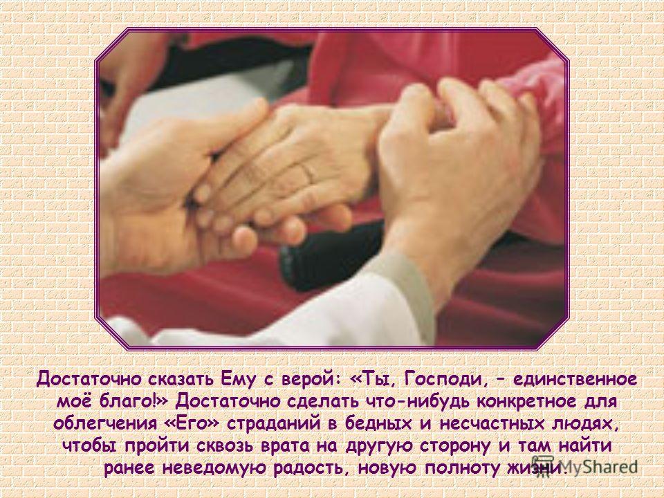 Да, Он присутствует во всём, что причиняет боль. Любое наше страдание – это одно из имён Иисуса Покинутого. Давайте же стараться узнавать Иисуса во всех жизненных тревогах, затруднениях, во всём, что непонятно, в своих и чужих трагедиях, в страданиях