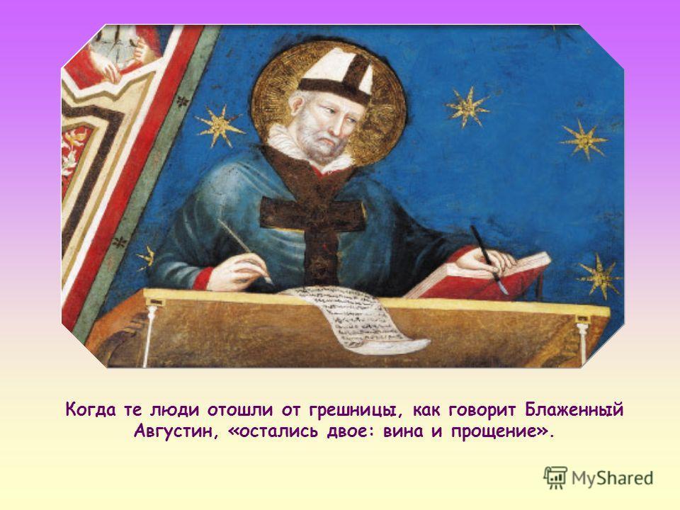 Господь ясно показывает Своё отношение к тому, кто совершил ошибку: милосердие.