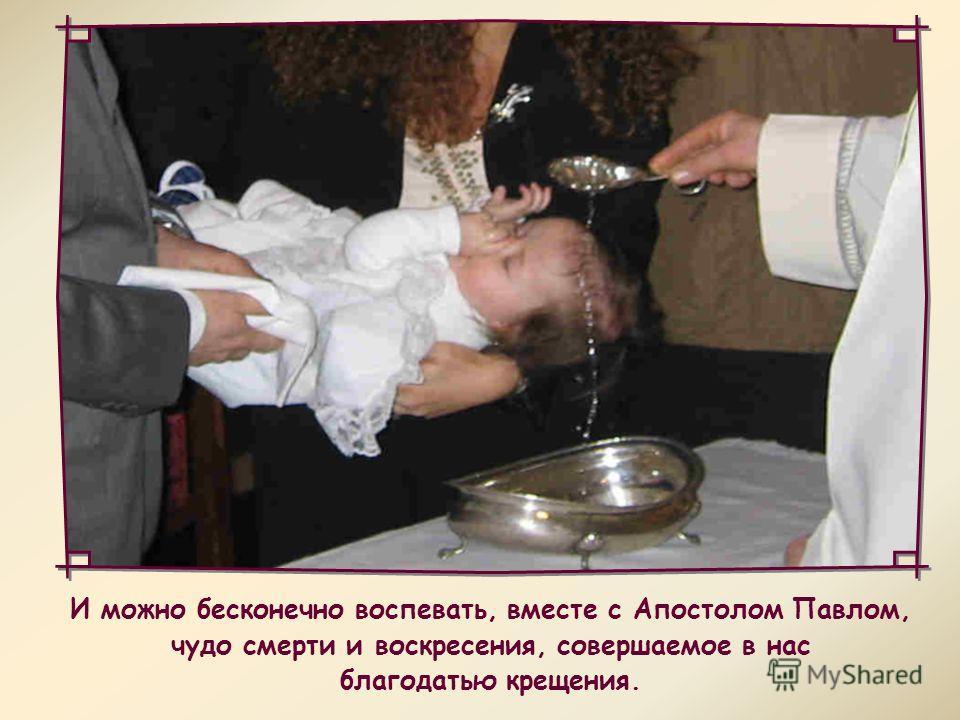 Потому что вся наша жизнь воодушевляется новым принципом, новым Духом, Который есть Сам Дух Божий.