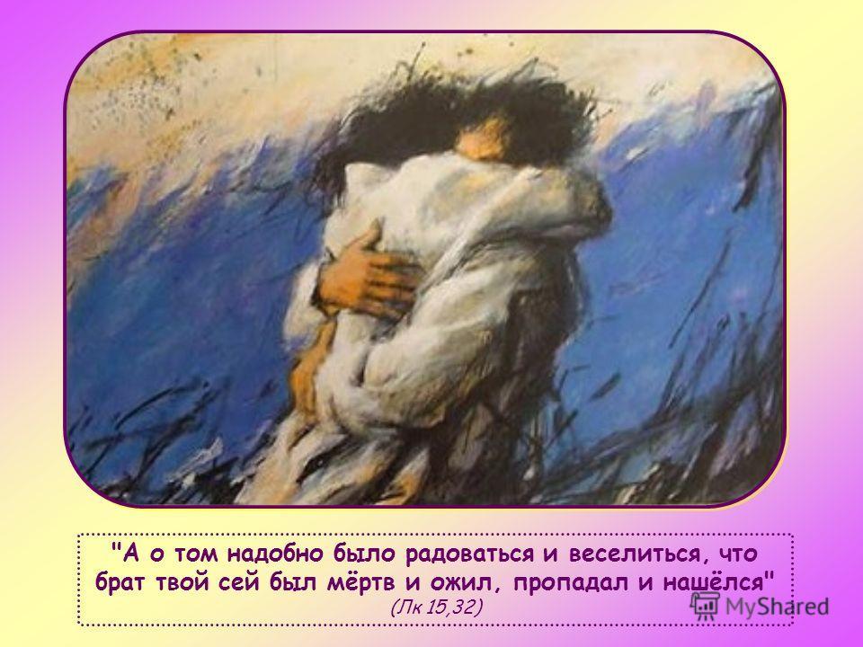 Для него важна работа, исполнение долга, но у него нет сыновней любви к отцу. Он скорее подчиняется отцу, как хозяину.