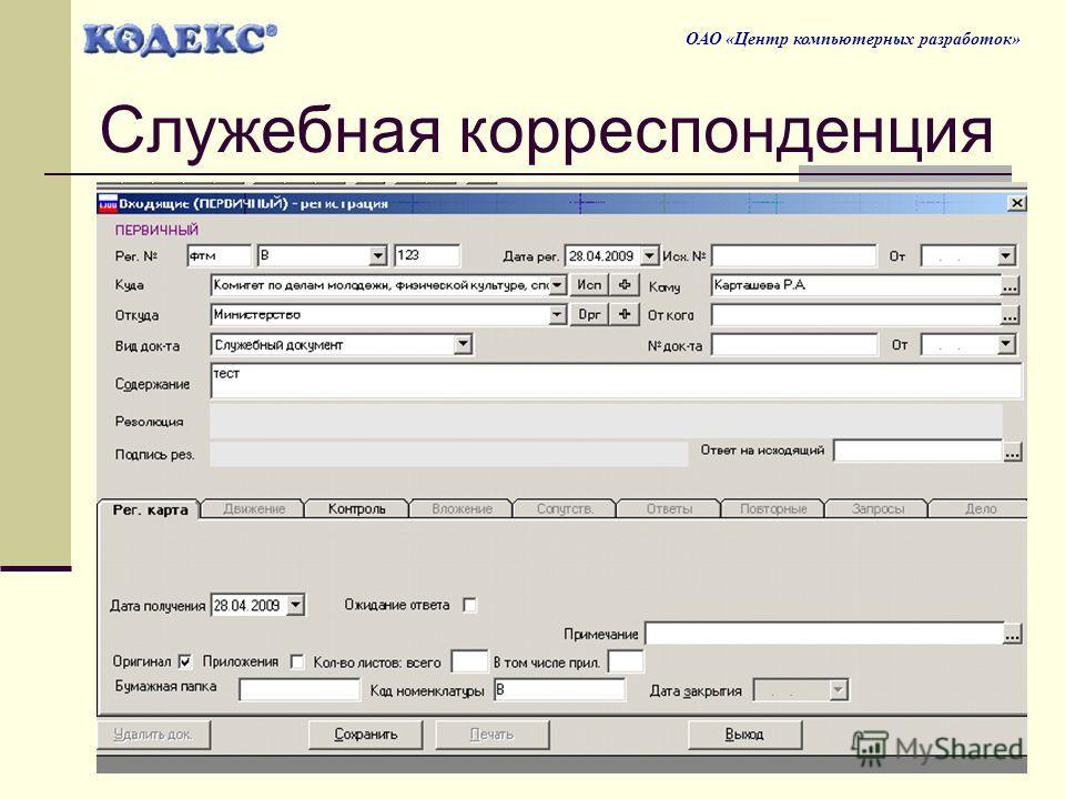 12 Служебная корреспонденция ОАО «Центр компьютерных разработок»