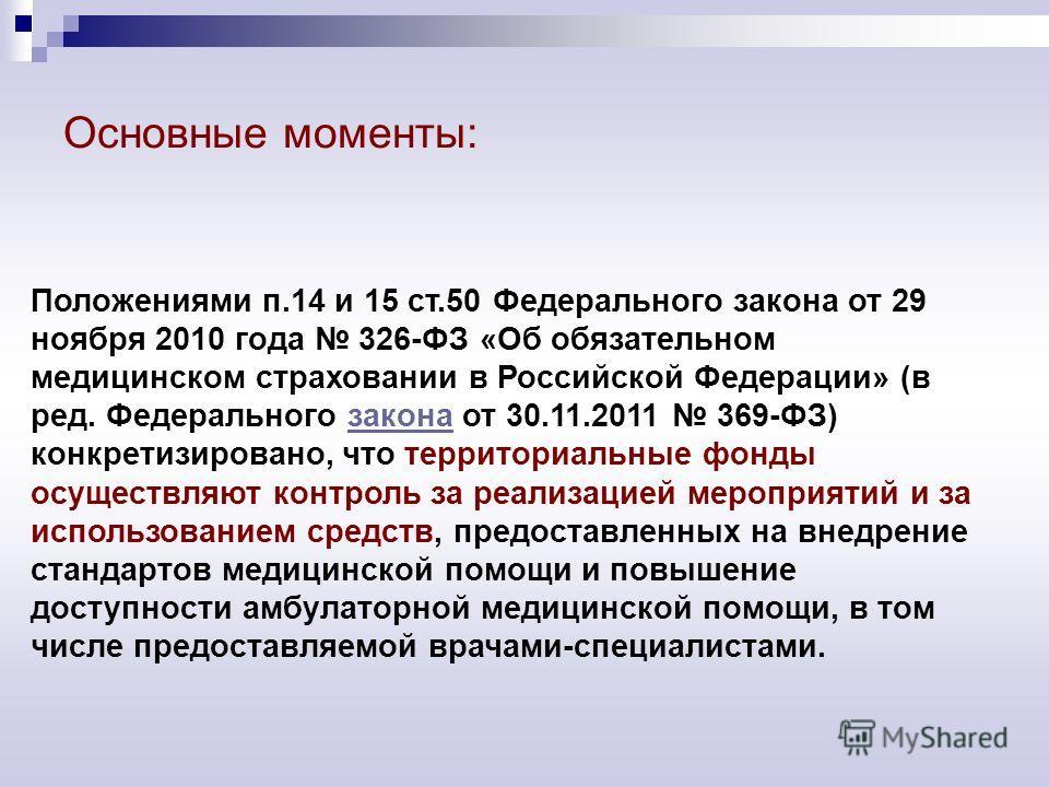 Основные моменты: Положениями п.14 и 15 ст.50 Федерального закона от 29 ноября 2010 года 326-ФЗ «Об обязательном медицинском страховании в Российской Федерации» (в ред. Федерального закона от 30.11.2011 369-ФЗ) конкретизировано, что территориальные ф