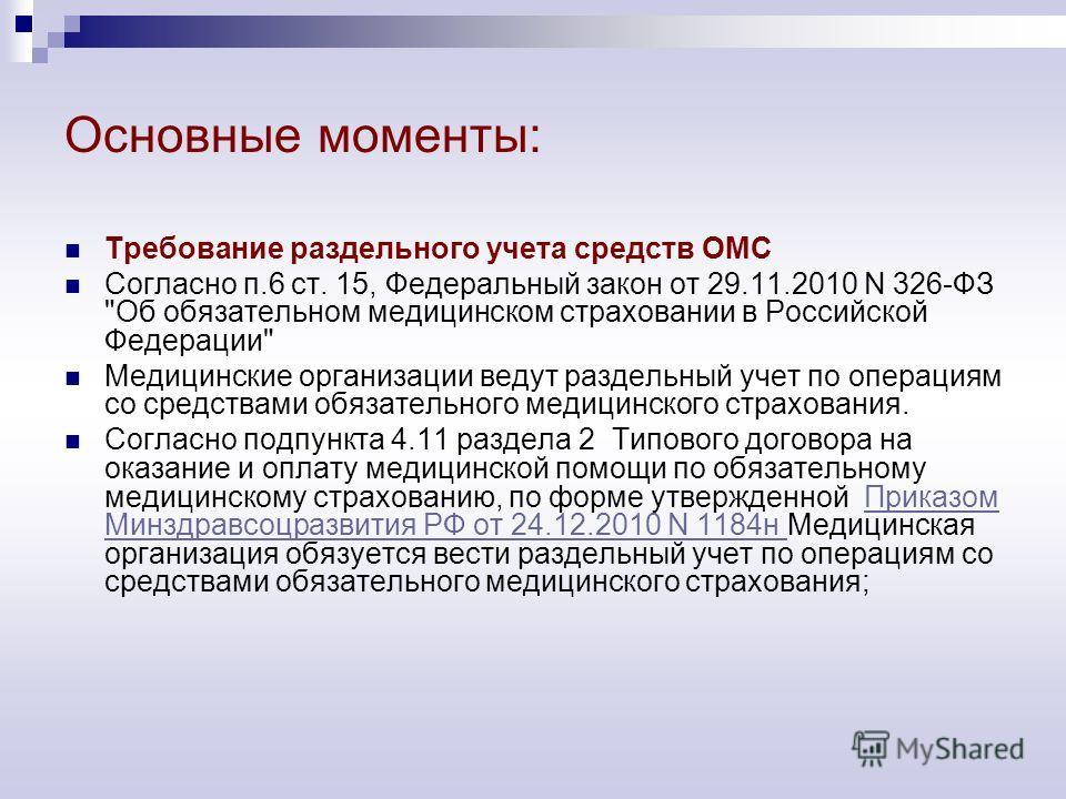 Основные моменты: Требование раздельного учета средств ОМС Согласно п.6 ст. 15, Федеральный закон от 29.11.2010 N 326-ФЗ