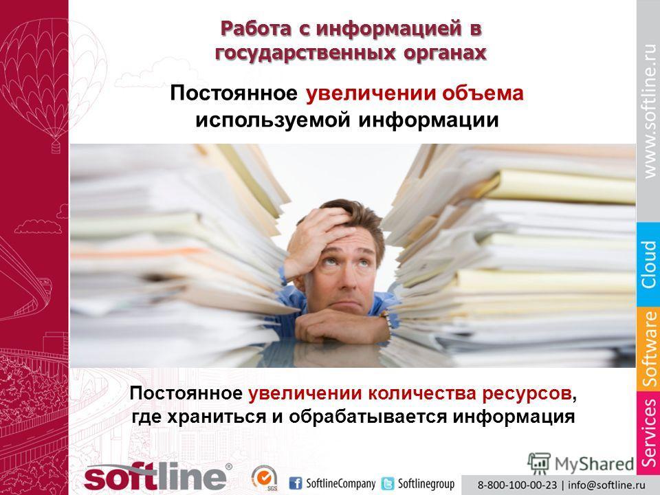 Работа с информацией в государственных органах Постоянное увеличении объема используемой информации Постоянное увеличении количества ресурсов, где храниться и обрабатывается информация