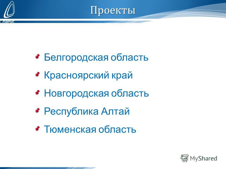 Проекты Белгородская область Красноярский край Новгородская область Республика Алтай Тюменская область