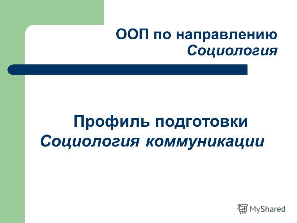 ООП по направлению Социология Профиль подготовки Социология коммуникации