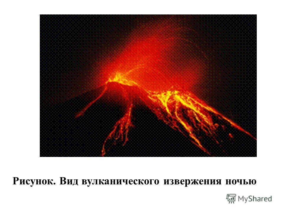 Рисунок. Вид вулканического извержения ночью.