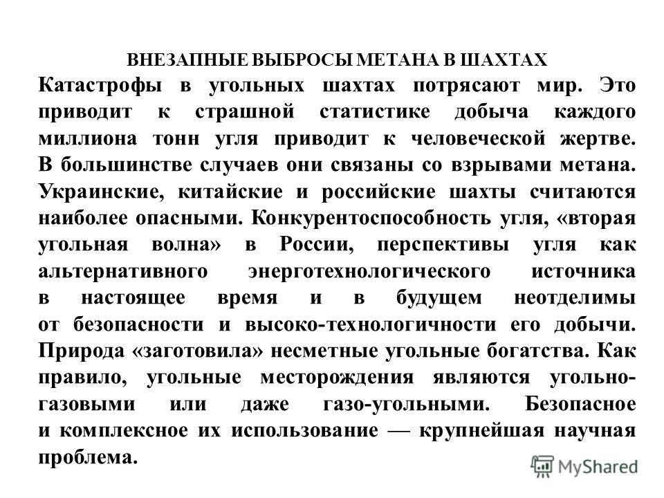 ВНЕЗАПНЫЕ ВЫБРОСЫ МЕТАНА В ШАХТАХ Катастрофы в угольных шахтах потрясают мир. Это приводит к страшной статистике добыча каждого миллиона тонн угля приводит к человеческой жертве. В большинстве случаев они связаны со взрывами метана. Украинские, китай