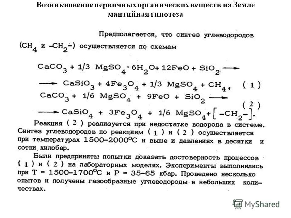 Возникновение первичных органических веществ на Земле мантийная гипотеза