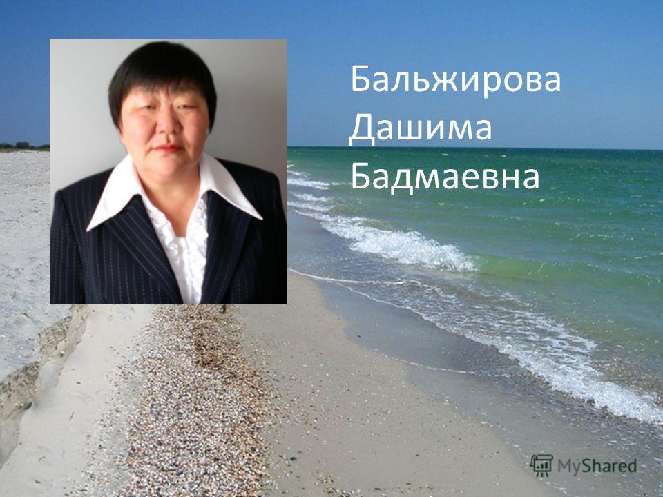 Бальжирова Дашима Бадмаевна
