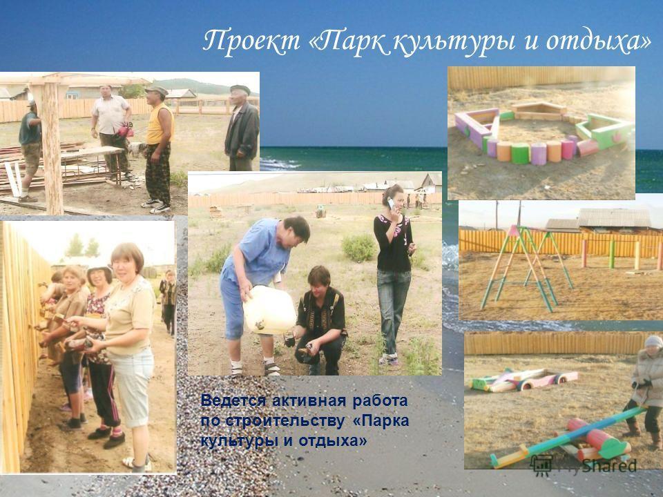 Проект «Парк культуры и отдыха» Ведется активная работа по строительству «Парка культуры и отдыха»