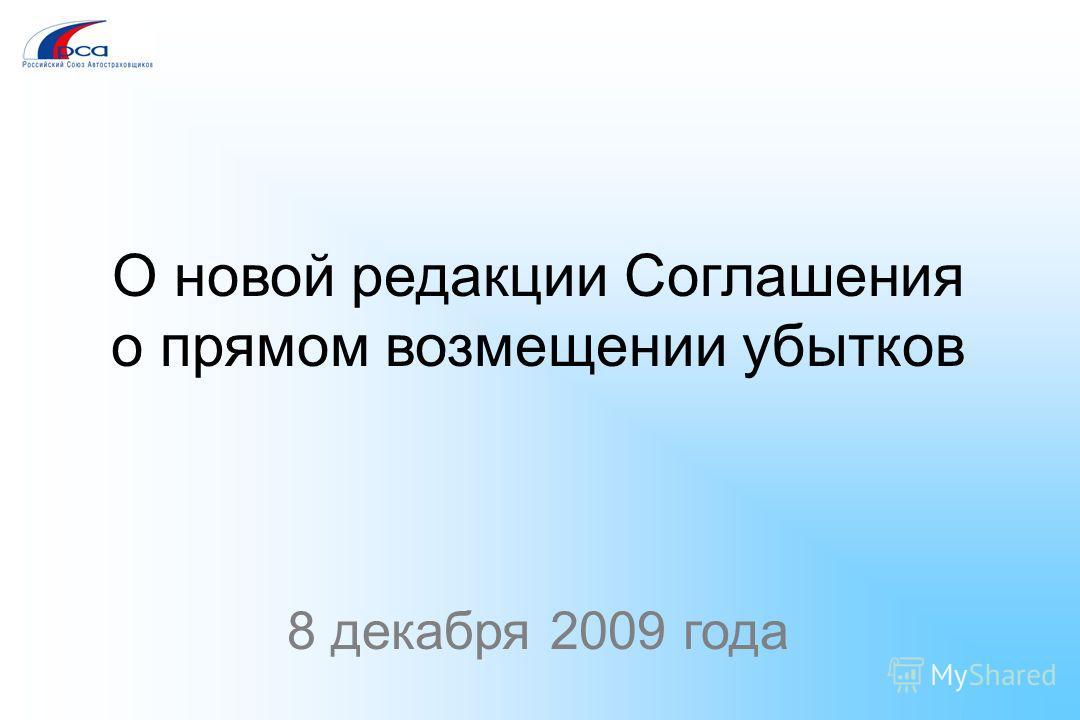 О новой редакции Соглашения о прямом возмещении убытков 8 декабря 2009 года