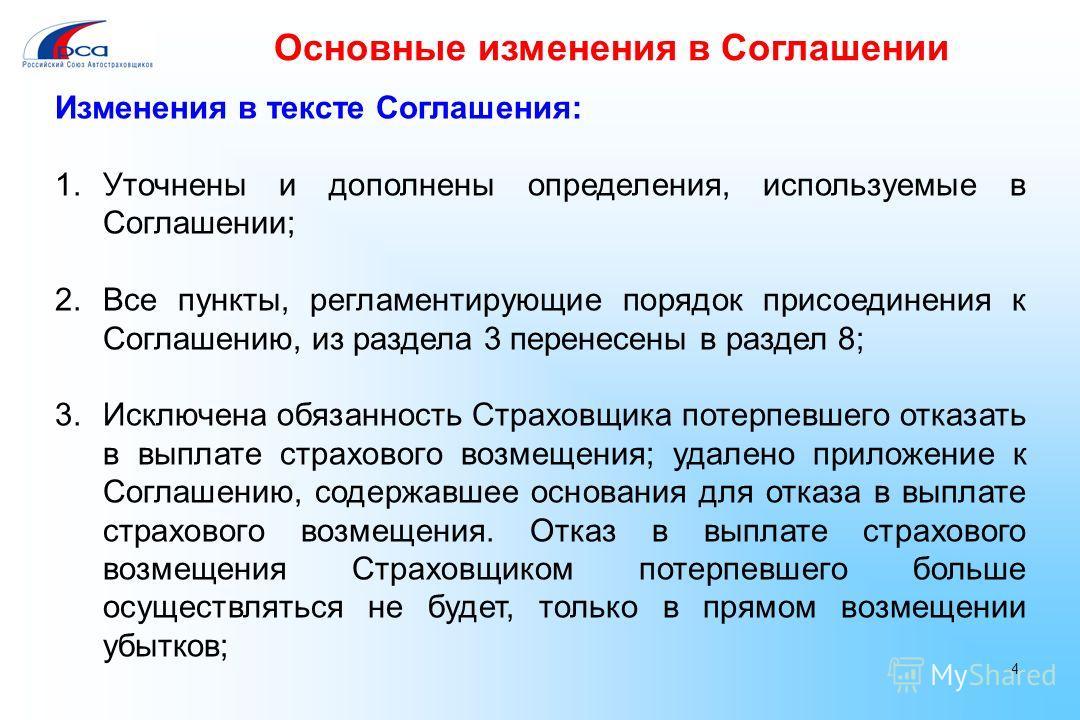 Основные изменения в Соглашении Изменения в тексте Соглашения: 1.Уточнены и дополнены определения, используемые в Соглашении; 2.Все пункты, регламентирующие порядок присоединения к Соглашению, из раздела 3 перенесены в раздел 8; 3.Исключена обязаннос