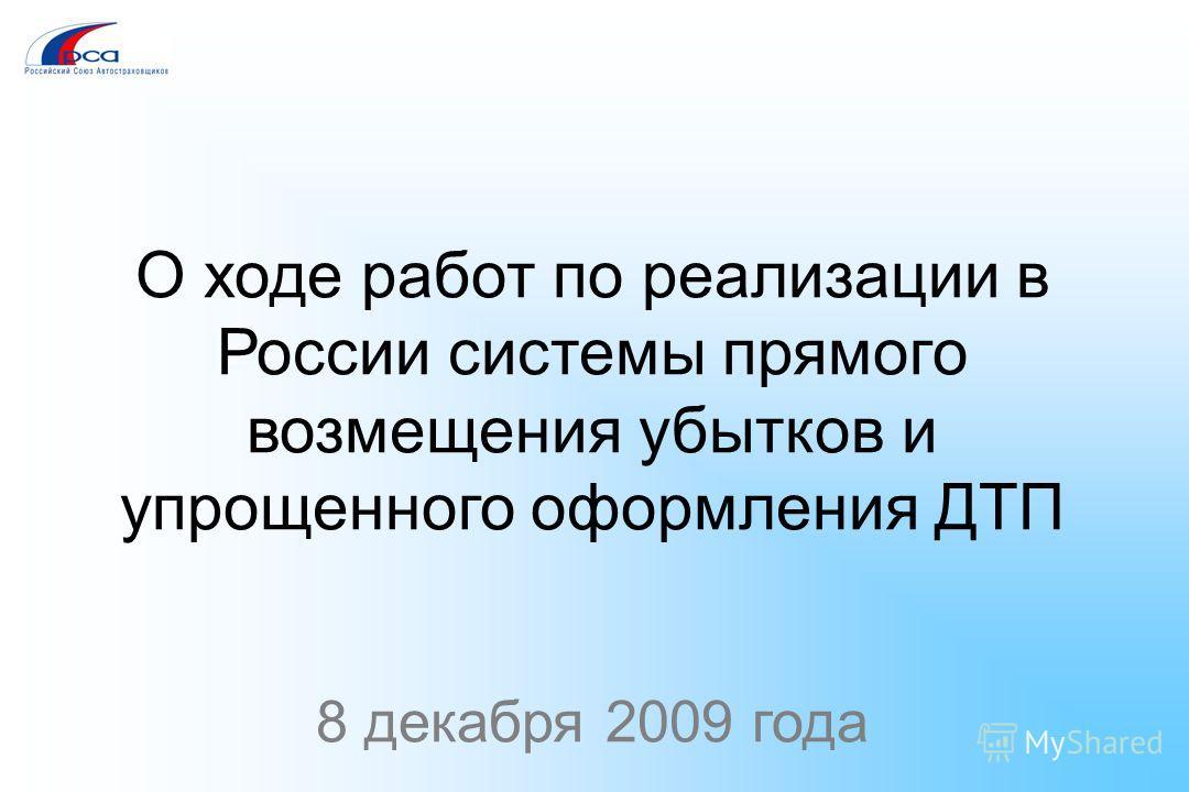 О ходе работ по реализации в России системы прямого возмещения убытков и упрощенного оформления ДТП 8 декабря 2009 года