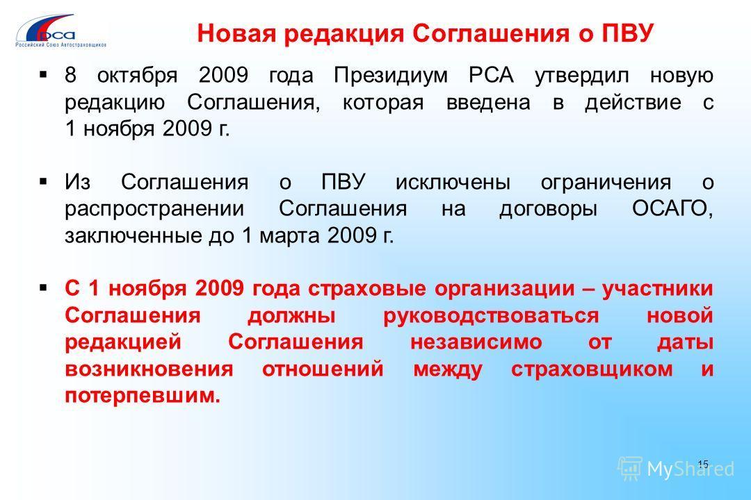 Новая редакция Соглашения о ПВУ 8 октября 2009 года Президиум РСА утвердил новую редакцию Соглашения, которая введена в действие с 1 ноября 2009 г. Из Соглашения о ПВУ исключены ограничения о распространении Соглашения на договоры ОСАГО, заключенные