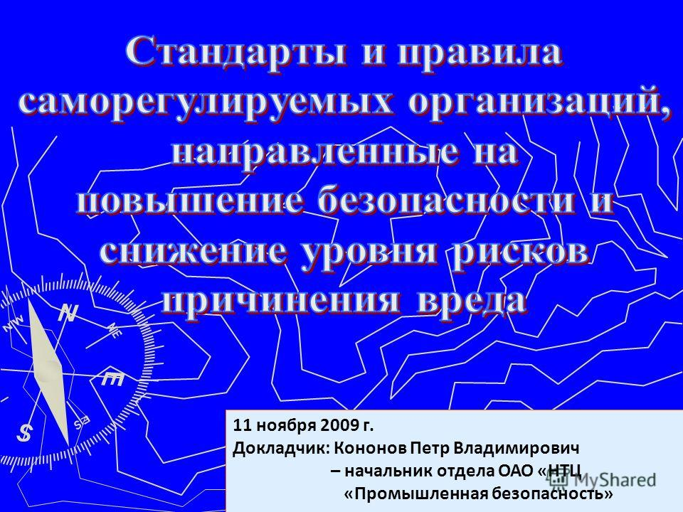 11 ноября 2009 г. Докладчик: Кононов Петр Владимирович – начальник отдела ОАО «НТЦ «Промышленная безопасность»