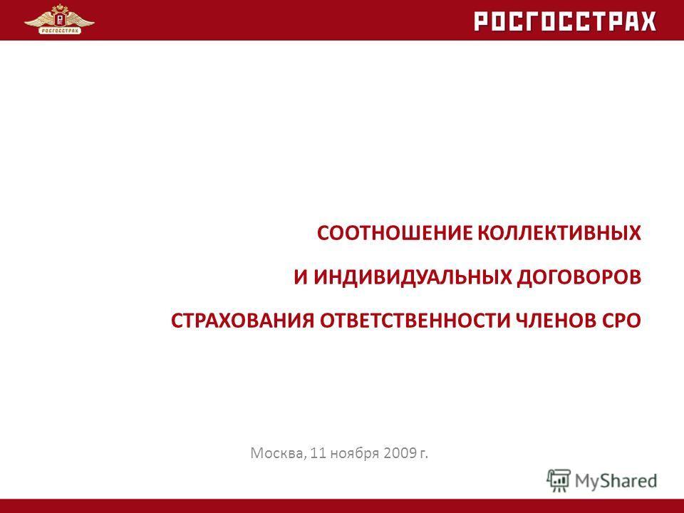 СООТНОШЕНИЕ КОЛЛЕКТИВНЫХ И ИНДИВИДУАЛЬНЫХ ДОГОВОРОВ СТРАХОВАНИЯ ОТВЕТСТВЕННОСТИ ЧЛЕНОВ СРО Москва, 11 ноября 2009 г.