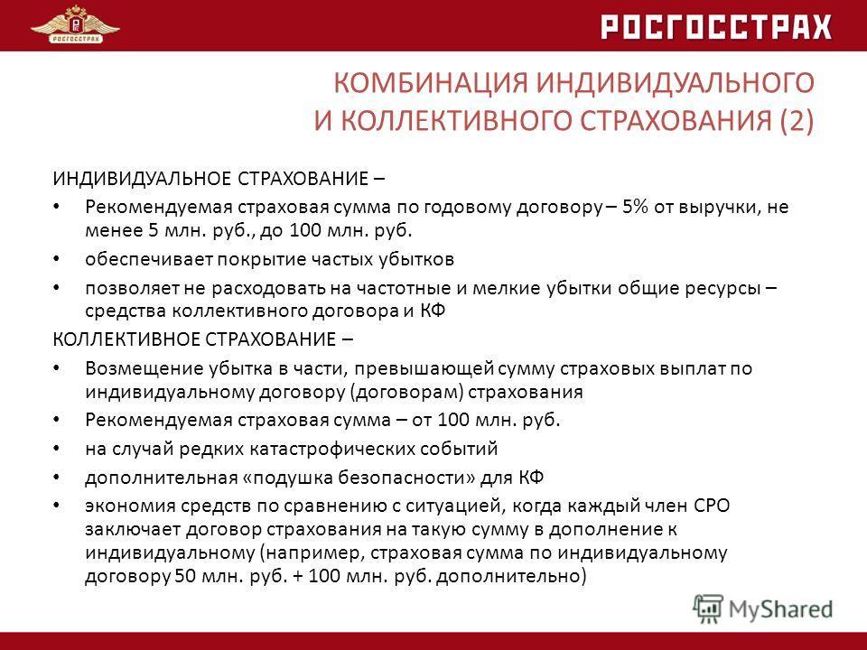 КОМБИНАЦИЯ ИНДИВИДУАЛЬНОГО И КОЛЛЕКТИВНОГО СТРАХОВАНИЯ (2) ИНДИВИДУАЛЬНОЕ СТРАХОВАНИЕ – Рекомендуемая страховая сумма по годовому договору – 5% от выручки, не менее 5 млн. руб., до 100 млн. руб. обеспечивает покрытие частых убытков позволяет не расхо