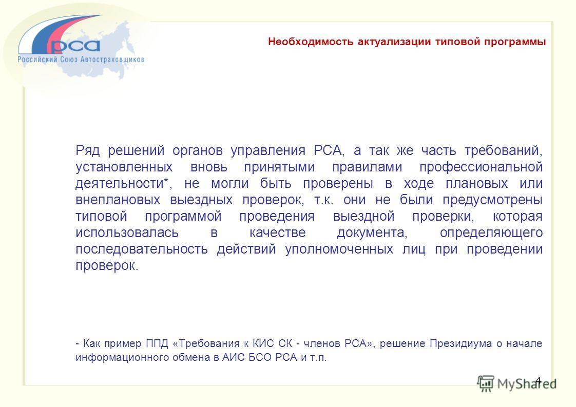 3 Президиумом РСА от 14.02.2008 года принято решение о передаче полномочий по рассмотрению нарушений законодательства об обязательном страховании, Устава РСА, правил профессиональной деятельности и иных внутренних документов РСА, страховыми организац