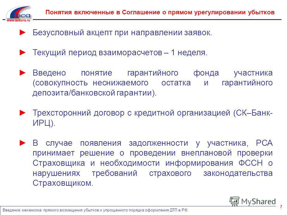 Введение механизма прямого возмещения убытков и упрощенного порядка оформления ДТП в РФ. 7 Понятия включенные в Соглашение о прямом урегулировании убытков Безусловный акцепт при направлении заявок. Текущий период взаиморасчетов – 1 неделя. Введено по
