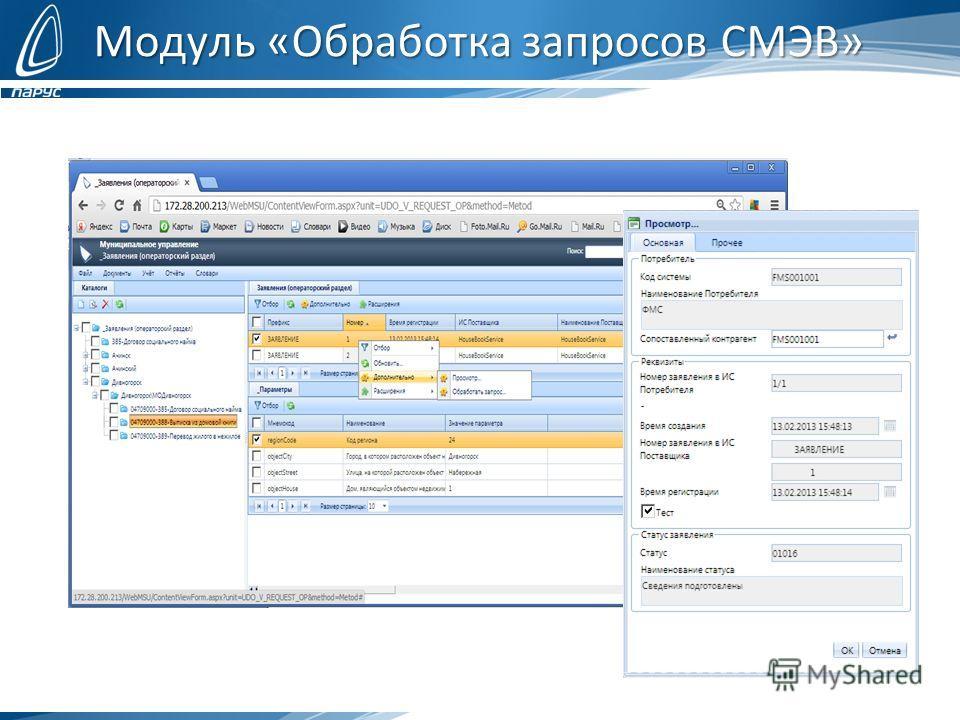 Модуль «Обработка запросов СМЭВ»