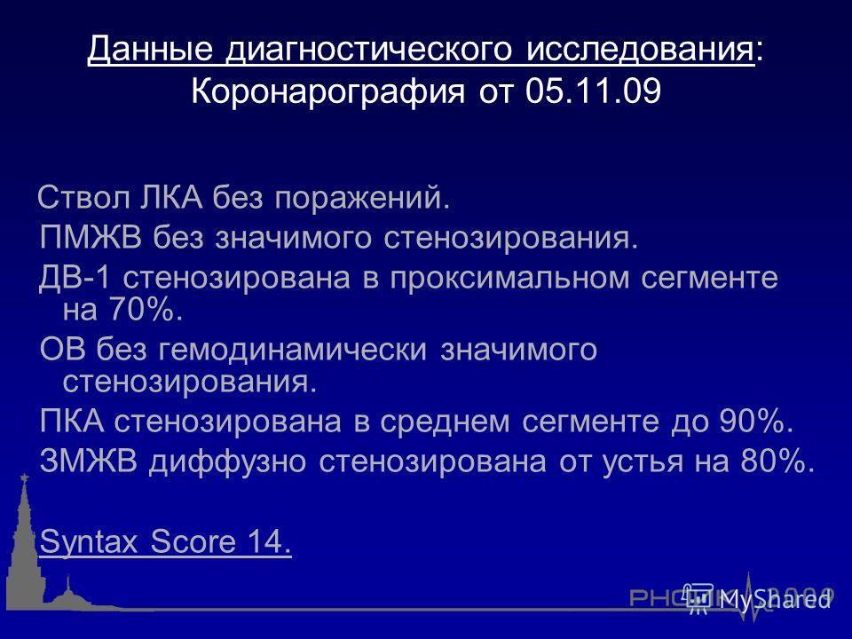 Данные диагностического исследования: Коронарография от 05.11.09 Ствол ЛКА без поражений. ПМЖВ без значимого стенозирования. ДВ-1 стенозирована в проксимальном сегменте на 70%. ОВ без гемодинамически значимого стенозирования. ПКА стенозирована в сред