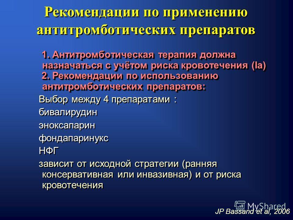Рекомендации по применению антитромботических препаратов 1. Антитромботическая терапия должна назначаться с учётом риска кровотечения (Iа) 1. Антитромботическая терапия должна назначаться с учётом риска кровотечения (Iа) 2. Рекомендации по использова