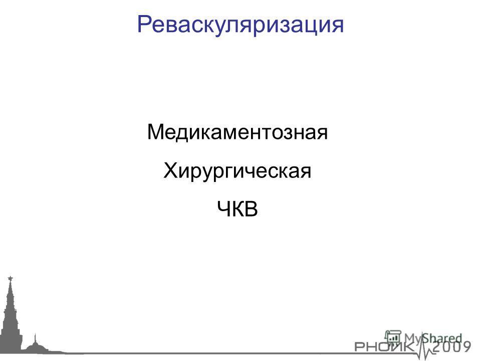 Реваскуляризация Медикаментозная Хирургическая ЧКВ